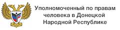 http://ombudsmandnr.ru/